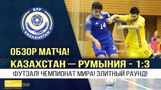 Обзор матча! Казахстан – Румыния - 1:3. Футзал! Чемпионат мира! Элитный раунд!