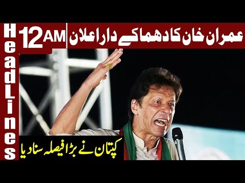 Imran Khan takes another Big Decision | Headlines 12 AM | 29 September 2018 | Express News