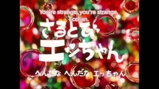 Sarutobi Ecchan Opening - English Subs - (1080p HD)