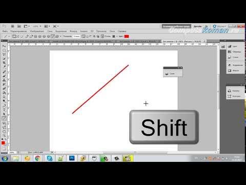 Вопрос: Как нарисовать кривую линию в Photoshop?
