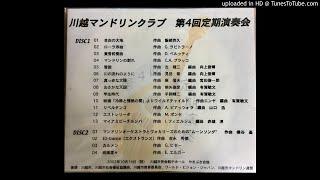 横谷基 作曲 川越マンドリンクラブ4回演奏会 (2002.10.14 川越市民会館...