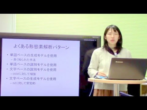 文献紹介:A Character-Based Joint Model for Chinese Word Segmentation