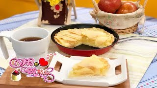 【用點心做點心】法式蘋果派│ 嘉禾牌麵粉