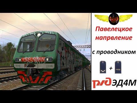 TS 2012 - Павелецкое направление на ЭД4М
