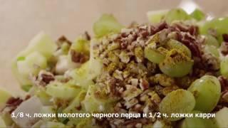 Куриный Салат с фруктами и карри