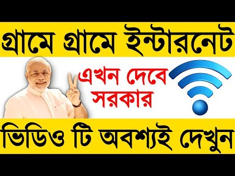 Latest News Today Internet Will Be avilable 2.5 lakh villages,Budget 2019