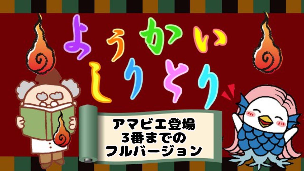 ようかいしりとり/アマビエが登場する3番までのフルバージョン/おかあさんといっしょの歌人気曲 Cover「おとうさんもいっしょ・上野ようこ」