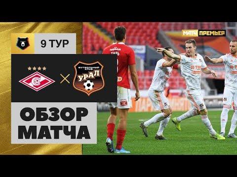 14.09.2019 Спартак - Урал - 1:2. Обзор матча