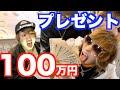 【ガチ】現金100万円プレゼントします【1万人突破記念】
