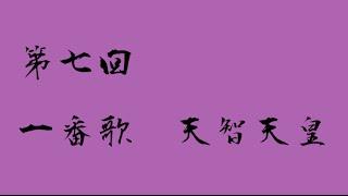 やまと新聞 小名木善行の「百人一首」 第7回 第一番歌 天智天皇 秋の田...