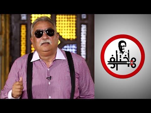 مختلف عليه - المسلم الأخير.. إبراهيم عيسى يتحدث عن الخرافات التي يتداولها المسلمون المعاصرون