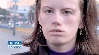 девушка с каменным лицом (полный выпуск)  Говорить Україна