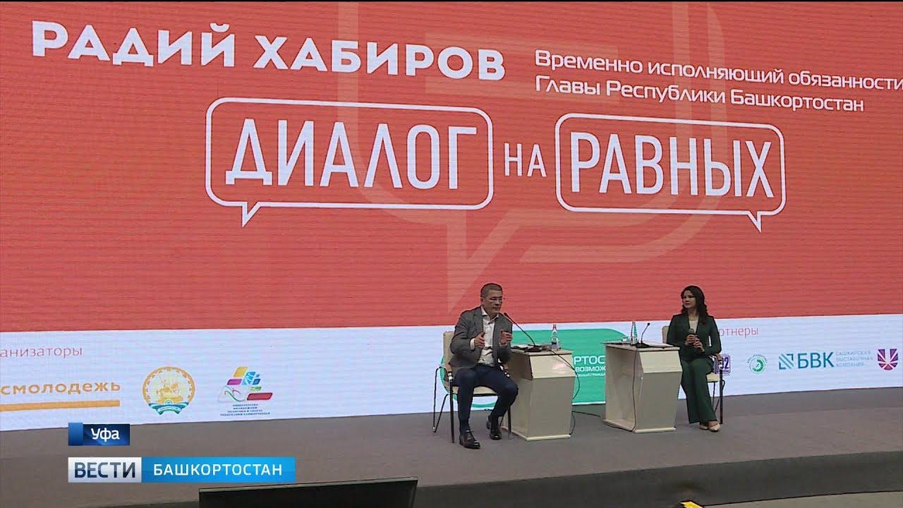 Радий Хабиров вступил в «Диалог на равных» с молодёжью республики