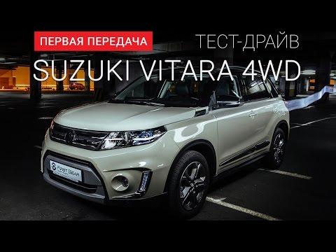Suzuki Vitara (Сузуки Витара): тест-драйв от Первая передача Украина