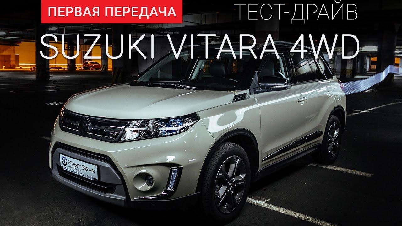 "Suzuki Vitara (Сузуки Витара): тест-драйв от ""Первая передача"" Украина"