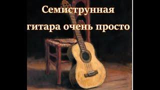 Урок игры на семиструнной гитаре.Александр Астафьев - Кузьмин.Урок 2