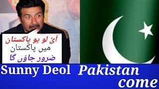 Bollywood actor Sunny Deol Pakistan loves Pakistan Complan news