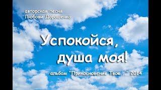 """""""Успокойся, душа моя!"""" авторская песня Любови Дорошенко"""