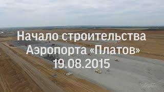 Аэропорт Платов. Начало строительства. Август 2015 года