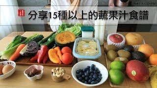 想瘦身?來喝喝看綠拿鐵吧!分享15種以上的蔬果汁食譜~蔬果汁、果昔、香蕉優格等等~