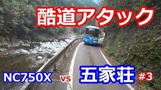【NC750X】酷道アタック NC750X vs 五家荘 #3