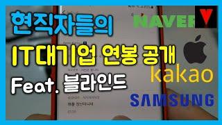 현직자 들의 IT 대기업 연봉 공개 (Feat. 블라인…