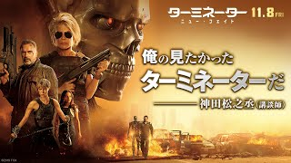 映画『ターミネーター:ニュー・フェイト』TVCM15秒【レビュー】編 11月8日(金)公開