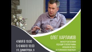 03 мая. Вечерняя встреча Олега Харламова с молодежью