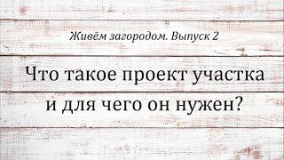 видео Что значит участок (земля) без подряда