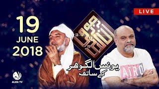 Sufi Online with Younus AlGohar  | ALRA TV | 19 June 2018