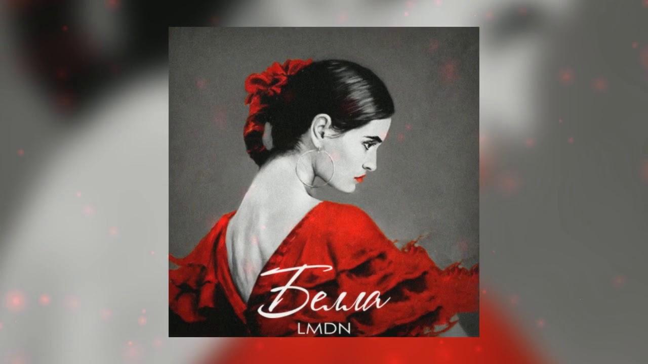 Download LMDN - Белла [2020]