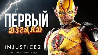 INJUSTICE 2 - ПЕРВЫЙ ВЗГЛЯД (Костюмы, Бои)