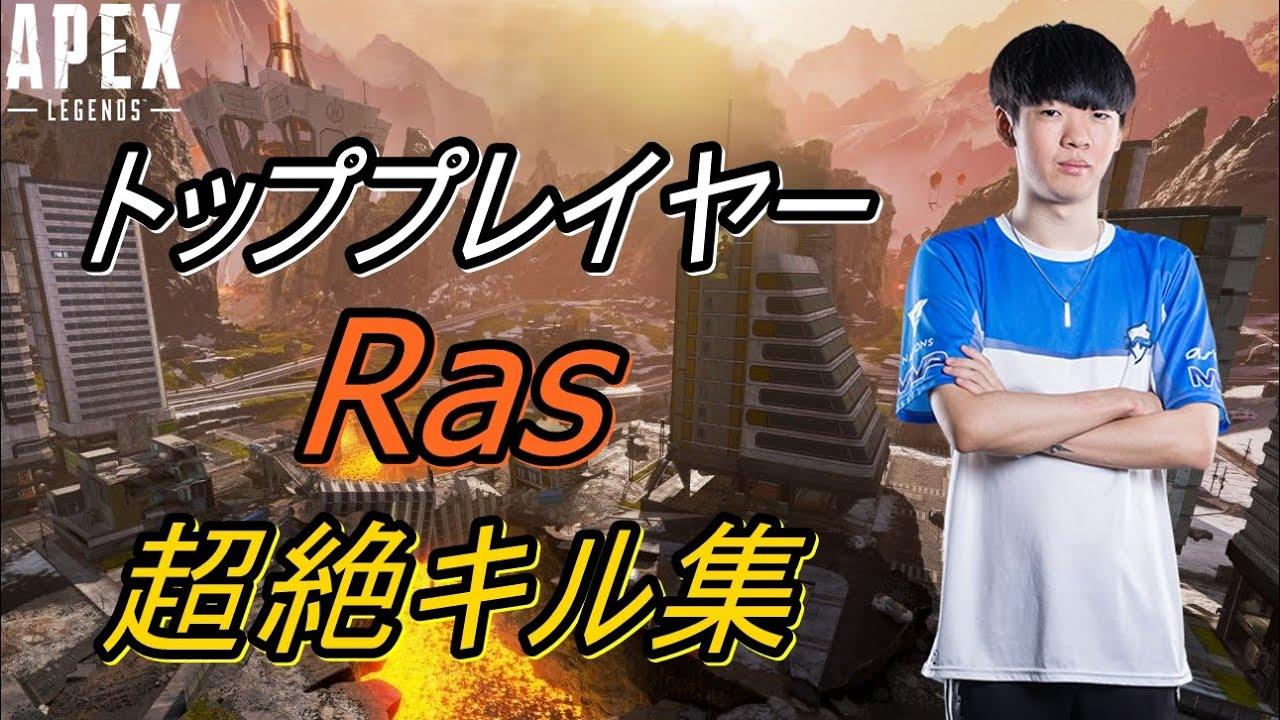 プロ ゲーマー Ras