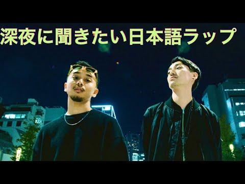 [作業用]深夜に聞きたい日本語ラップMIX VOL1