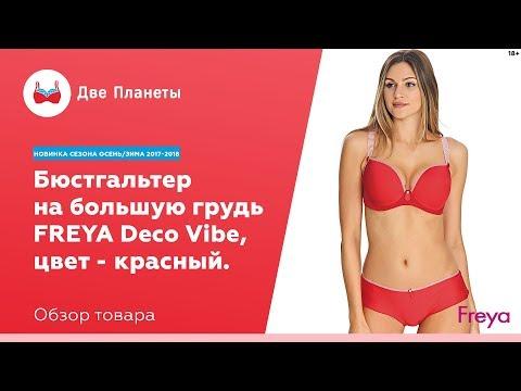 Красный бюстгальтер Deco Vibe, бесшовные чашки, магазины женского белья в Москве и СПб