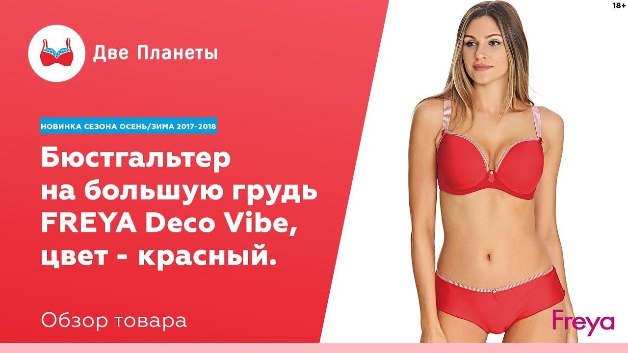 Продажа женского белья спб магазины недорогого женского белья москва с доставкой