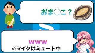 【Skypeちゃんねる】エロイプ厨に制裁を与えてみたwwwww【釣り】 thumbnail