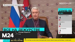 Собянин рассказал, сколько медиков в Москве борется с коронавирусом - Москва 24