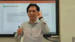 국어교과교재및연구법-국어 교과서 분석(1)
