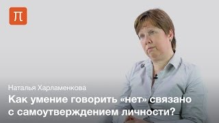 Механизмы самоутверждения личности — Наталья Харламенкова(Источник — http://postnauka.ru/video/49435 Почему самоутверждение личности в обыденном сознании имеет негативную коннот..., 2015-07-09T09:16:05.000Z)