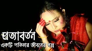 Govir Rater Golpo Bangla Art Film | গভীর রাতের গল্প আর্ট ফিল্ম | একটি পতিতার জীবনের গল্প