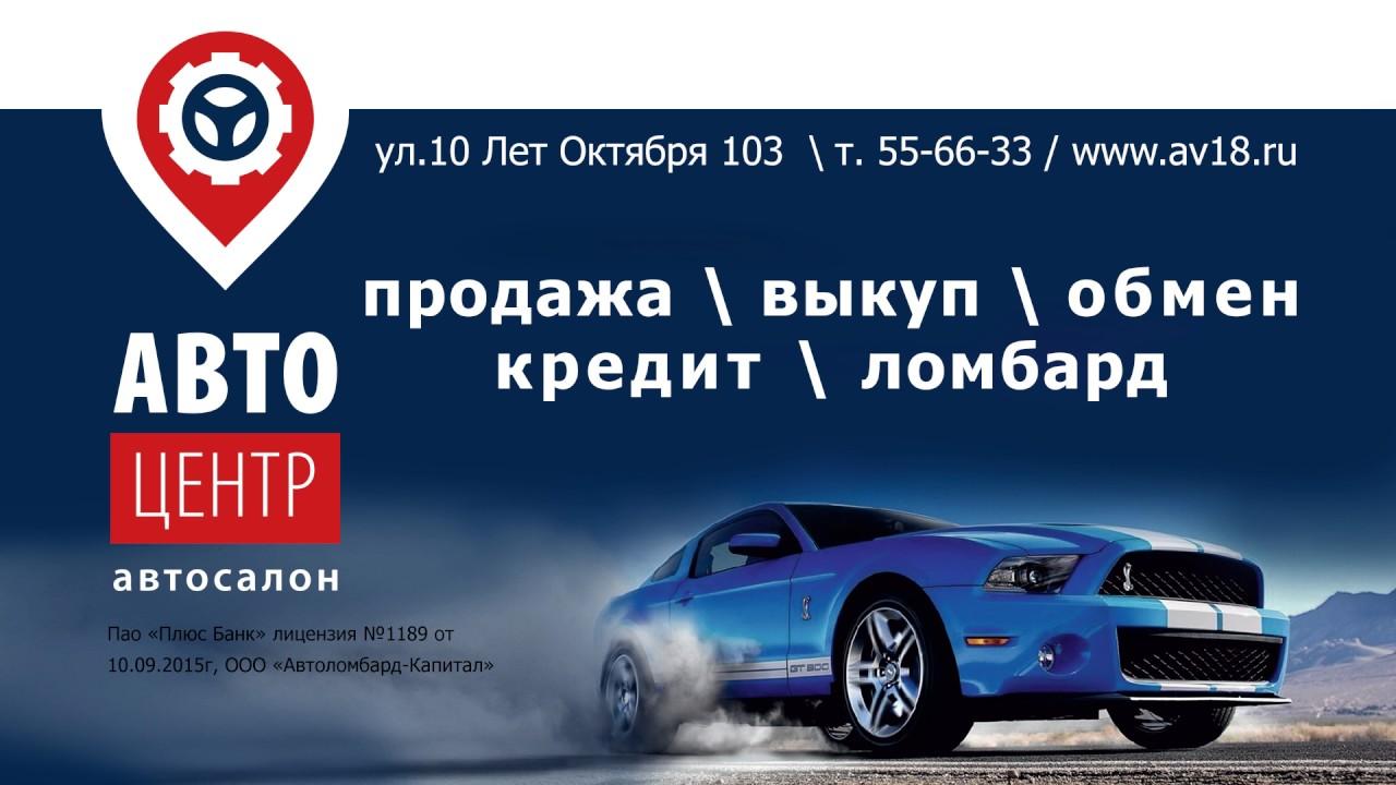 Автоломбард продажа авто ижевск инфинити автосалон москва цены