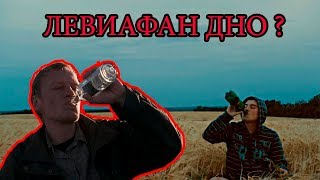 "о фильме ""Левиафан"" (Нарезка Стрима)"