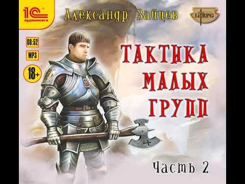 Александр Зайцев – Тактика малых групп. Часть 2. [Аудиокнига]
