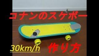 コナンのスケボー再現・自作・作り方 How to make a Detective Conan Skateboard