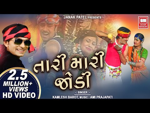 Tari Mari Jodi : તારી મારી જોડી : SUPERHIT GUJARATI SONG : Kamlesh Barot : Soormandir