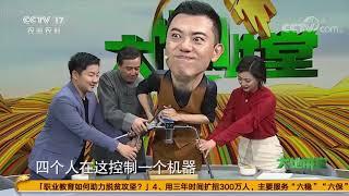 《大地讲堂》 20201213 一碗面的成名之路 CCTV农业 - YouTube