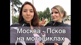 #1 Мотопутешествие на дорожных мотоциклах. Москва-Псков