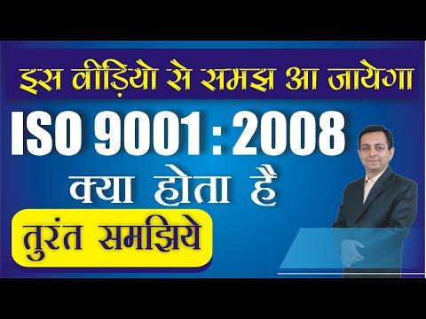 27# ISO (Hindi)