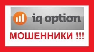 IQ Option (Ай Кью Опцион) - это КУХНЯ!!! | Бинарные Опционы это Кухня
